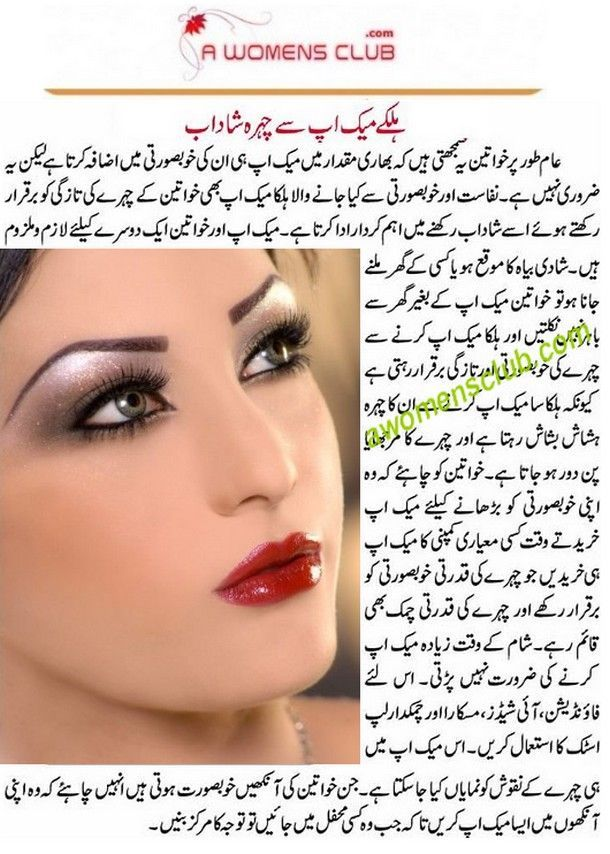 Natural Makeup Tips In Urdu