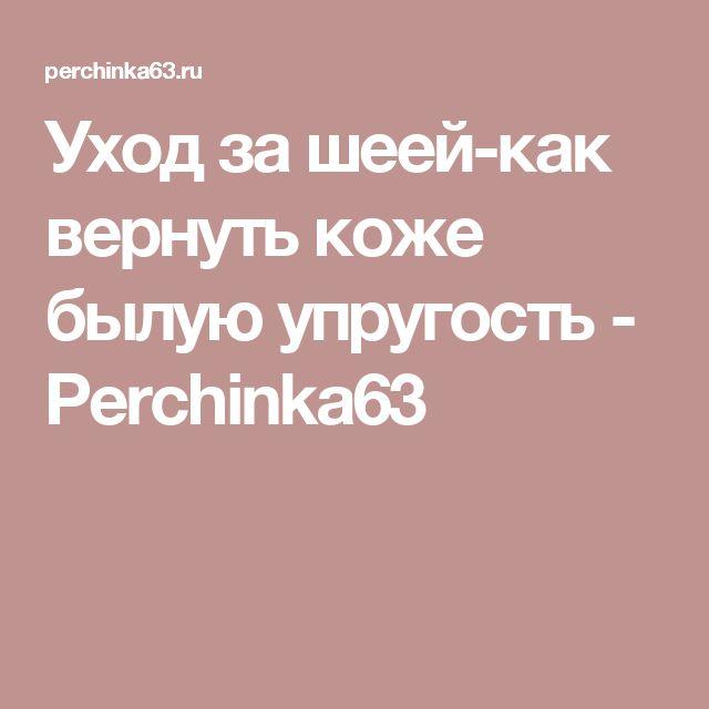 Уход за шеей-как вернуть коже былую упругость - Perchinka63
