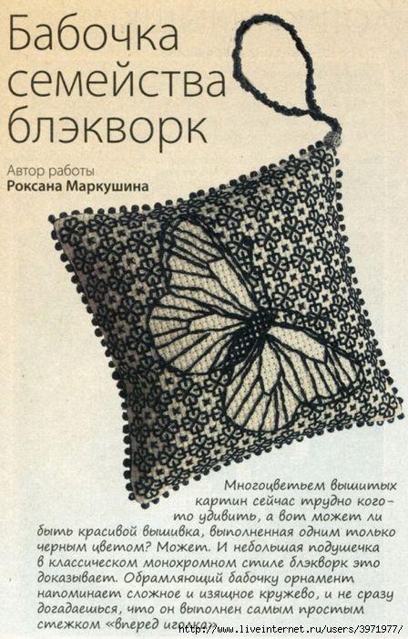 Butterfly. Comentaris: LiveInternet - Russian Servei Diaris Online