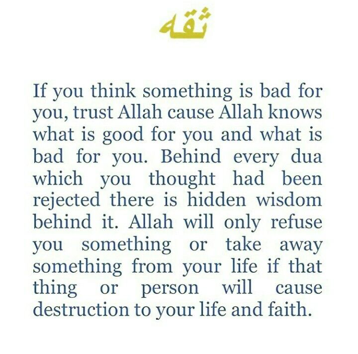 trust Allah ❤