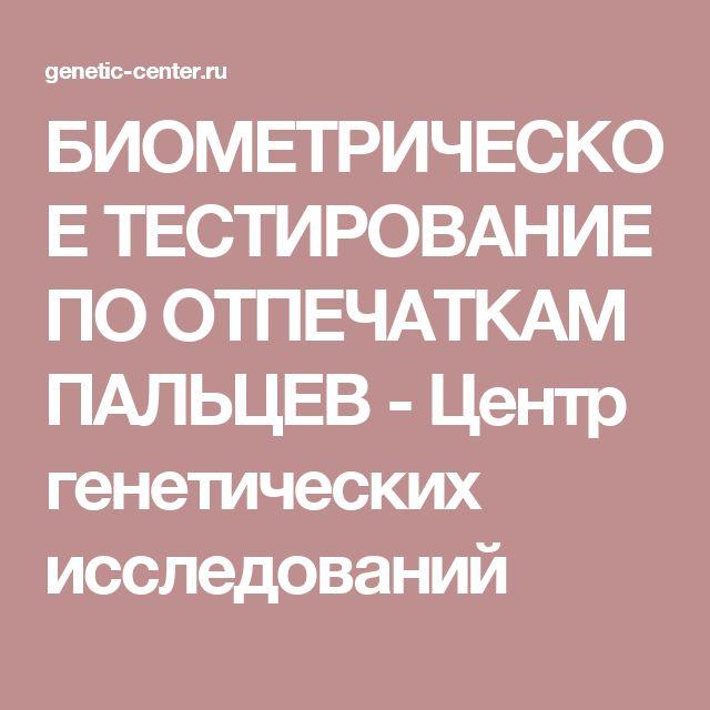 БИОМЕТРИЧЕСКОЕ ТЕСТИРОВАНИЕ ПО ОТПЕЧАТКАМ ПАЛЬЦЕВ - Центр генетических исследований