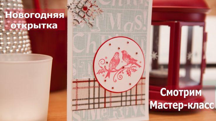 Новогодняя открытка/ штампы и снежинка