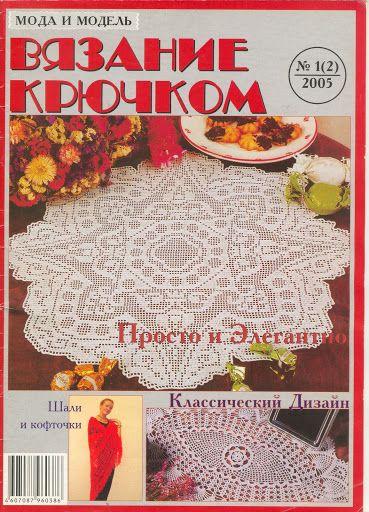 Мода и модель 2005-01,02 - Osinka.Rus.Pr - Веб-альбомы Picasa