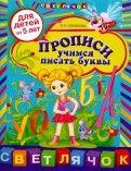 Елена Соколова - Прописи: учимся писать буквы. Для детей от 5 лет обложка книги