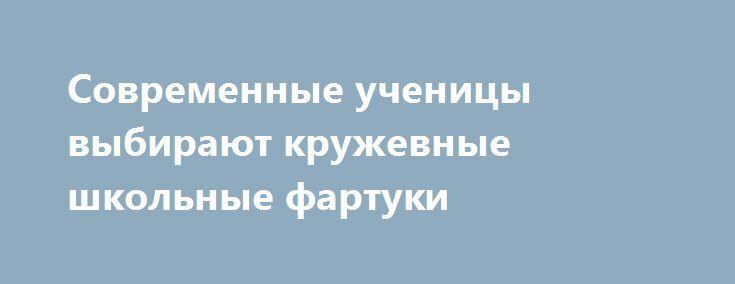 Современные ученицы выбирают кружевные школьные фартуки http://podvolos.com/sovremennye-uchenitsy-vybirayut-kruzhevnye-shkolnye-fartuki/  Школьный фартук считается обязательным атрибутом в случае со школьной формой для девочек образца времен СССР. Конечно, в нашу современность эти самые фартуки используется реже. Уже нет такого, что их рассматривают в качестве формы для повседневной носки, во всяком случае встречается крайне редко. С другой стороны факт остается фактом, даже в нынешних…