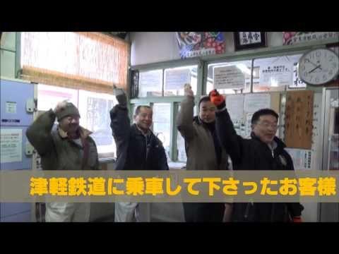 恋するフォーチュンクッキー津軽鉄道ヴァージョン - YouTube