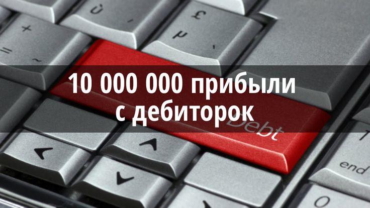 Дебиторка. Курс Татьяны Коряновой и 10 000 000 прибыли с дебиторок