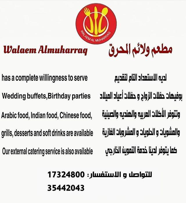 Wala2em Almuharraq كل عام وانتم بخير ولائم المحرق على أتم الاستعداد استقبال طلباتكم عروض خاصة الموقع بالق Wedding Buffet Indian Food Recipes Arabic Food