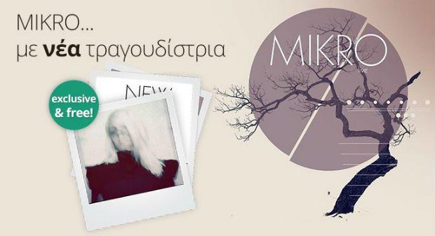Δες πως θα κατεβάσεις δωρεάν το exclusive track των MIKRO, Full Speed Ahead! | Public Blog