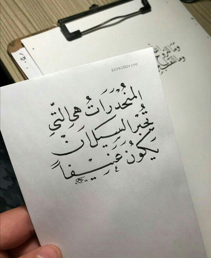 Pin By Nada Ayed ندى On اقوال و حكم Cool Words Words Quotes Arabic Quotes