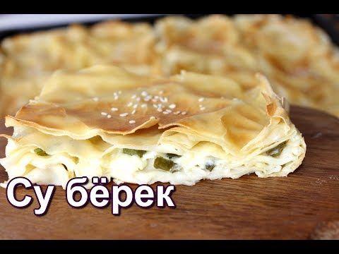 CУ БЁРЕК. Слоеный пирог. ОЧЕНЬ ВКУСНО!!! Турецкая кухня. - YouTube