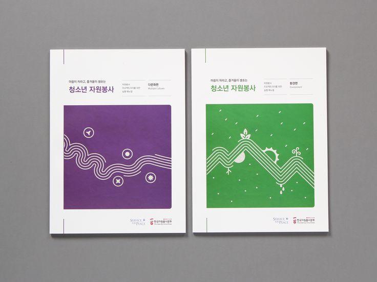 한자봉 청소년 자원봉사_01