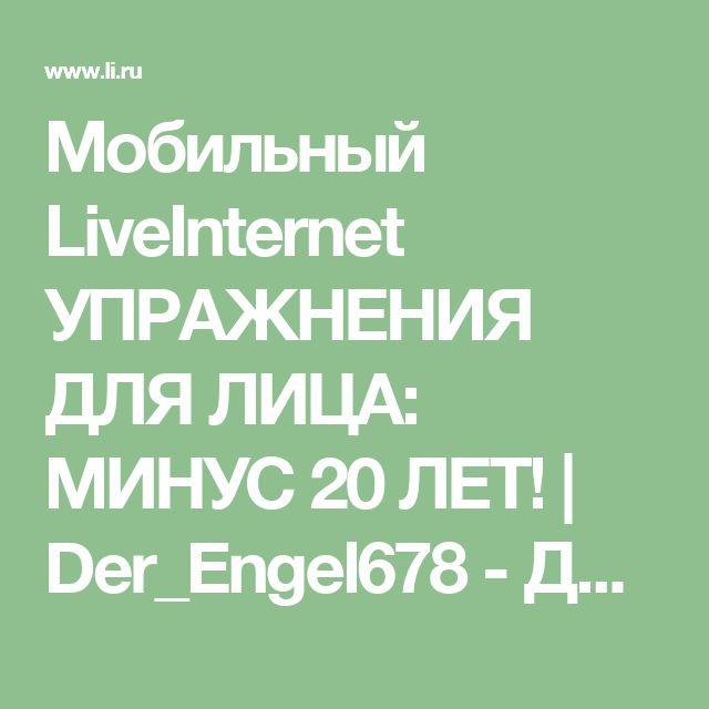Мобильный LiveInternet УПРАЖНЕНИЯ ДЛЯ ЛИЦА: МИНУС 20 ЛЕТ! | Der_Engel678 - Дневник Der_Engel678 |