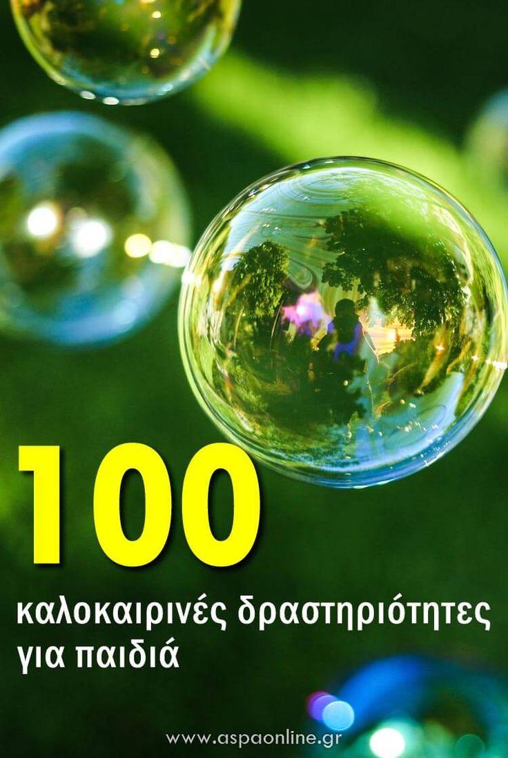 100 καλοκαιρινές δραστηριότητες για παιδιά