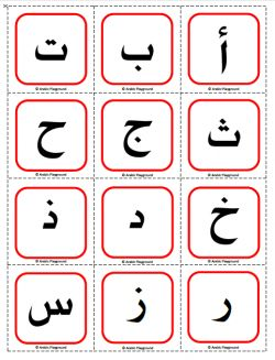 Free Products | Arabic Playground
