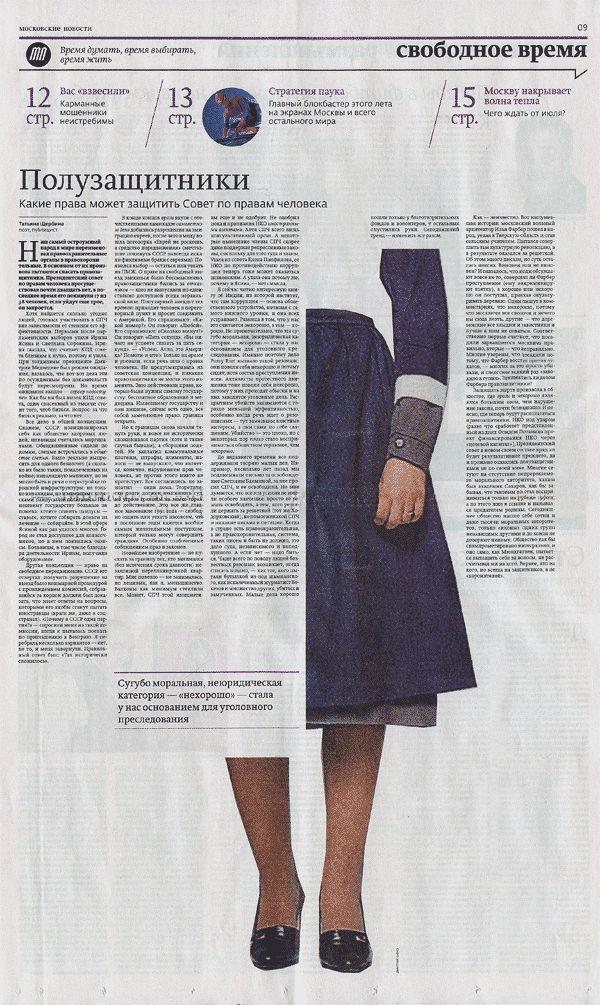 Moscow news. Dima Kavko ファッション タブロイド