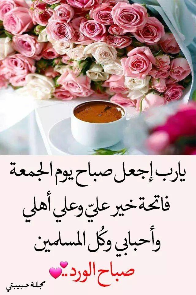 صباح الخيرات والمسرات جمعة مباركة وطيبة Jumma Mubarik Islamic Images Floral Border Design