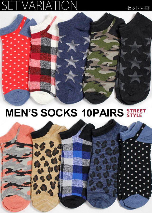 【楽天市場】【靴下 メンズ】【ショートソックス】 ファンキーデザインの10足セット くるぶし丈ソックス メンズソックス 【送料無料】:ソックスbox408