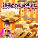 Taiyaki of the taiyaki maker ♪s to make with [sale end] microwave oven