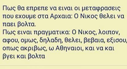 Μεταφράσεις αρχαίων! Οι θεωρητικοί θα ξέρουν!!