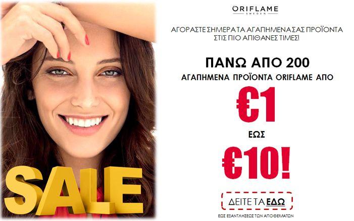 Oriflame Xrusa Stergiadou: ΠΑΝΩ ΑΠΟ 200 ΠΡΟΪΟΝΤΑ ΑΠΟ €1 ΕΩΣ €10!