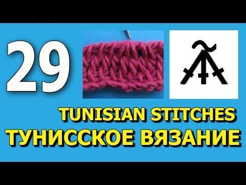 Tunisian Crochet Lesson 29 (Russian with English subtitles... Deb)
