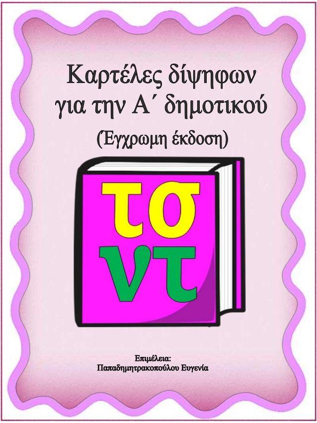 Καρτέλες δίψηφων για την Α΄τάξη του δημοτικού έγχρωμο (http://blogs.sch.gr/epapadi/)