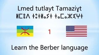 Bereber es una de los idiomas hablado en las ciudades de Ceuta y Melilla con español, francés, y árabe. Bereber es un idioma hablado en el norte de África, especialmente en Argelia y Marruecos.