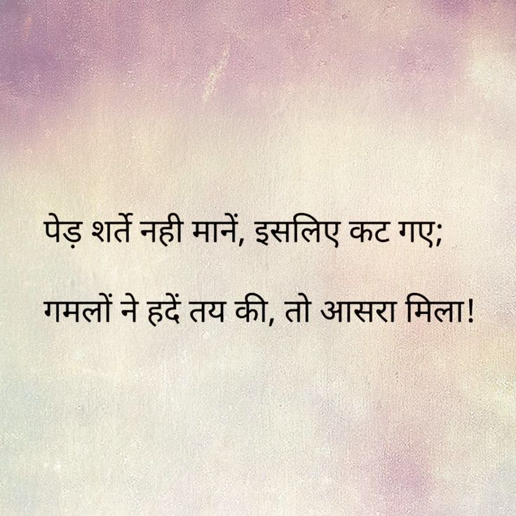 Sad Love Quotes In Gujarati: 243 Best Hindi Words Images On Pinterest