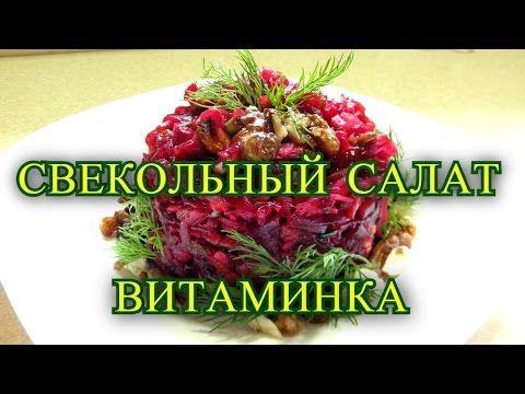 """свекольный салат """"Витаминка"""""""