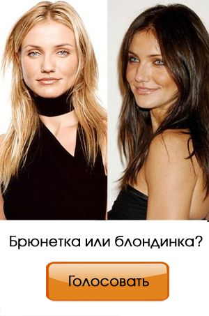#blonde #brunette  to vote, please proceed @ http://trendy-u.ru/bomond/kameron-diaz-bryunetka-blondinka-golosovanie/  Trendy-U | Стильные идеи и модные штучки