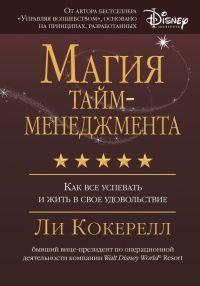 Книга Магия тайм-менеджмента. Как все успевать и жить в свое удовольствие