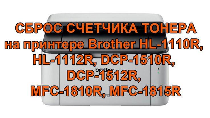 Инструкция по сбросу счетчика тонера (toner reset) на принтере BROTHER HL-1110R, HL-1112R, DCP-1510R, DCP-1512R, MFC-1810R, MFC-1815R 1. достаньте из принтер...