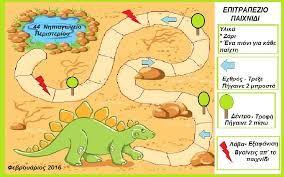Αποτέλεσμα εικόνας για δεινοσαυροι νηπιαγωγειο