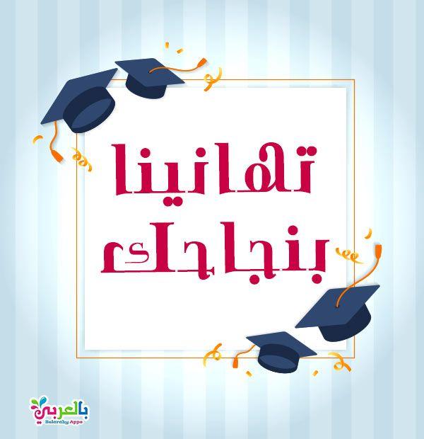 اجمل صور تهنئة بالنجاح 2020 خلفيات نجاح وتفوق بالعربي نتعلم Home Decor Decals Books Decor