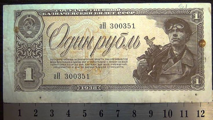 Обзор банкнота 1 рубль, 1938 год, Государственный Казначейский ...
