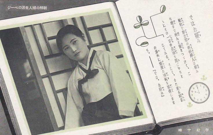 Korea 1930' PC 朝鮮婦人