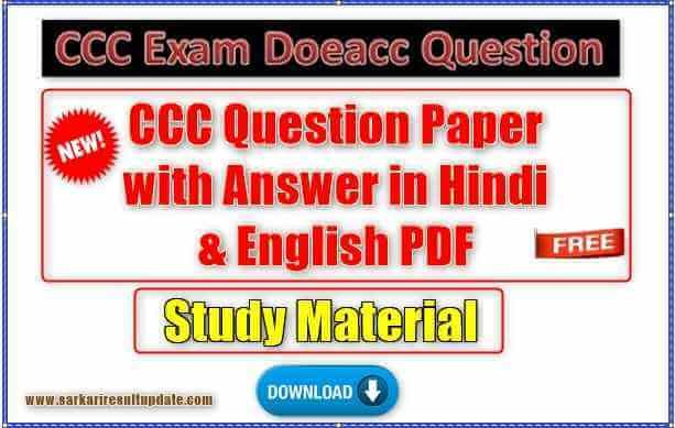 free download ccc exam paper with answer