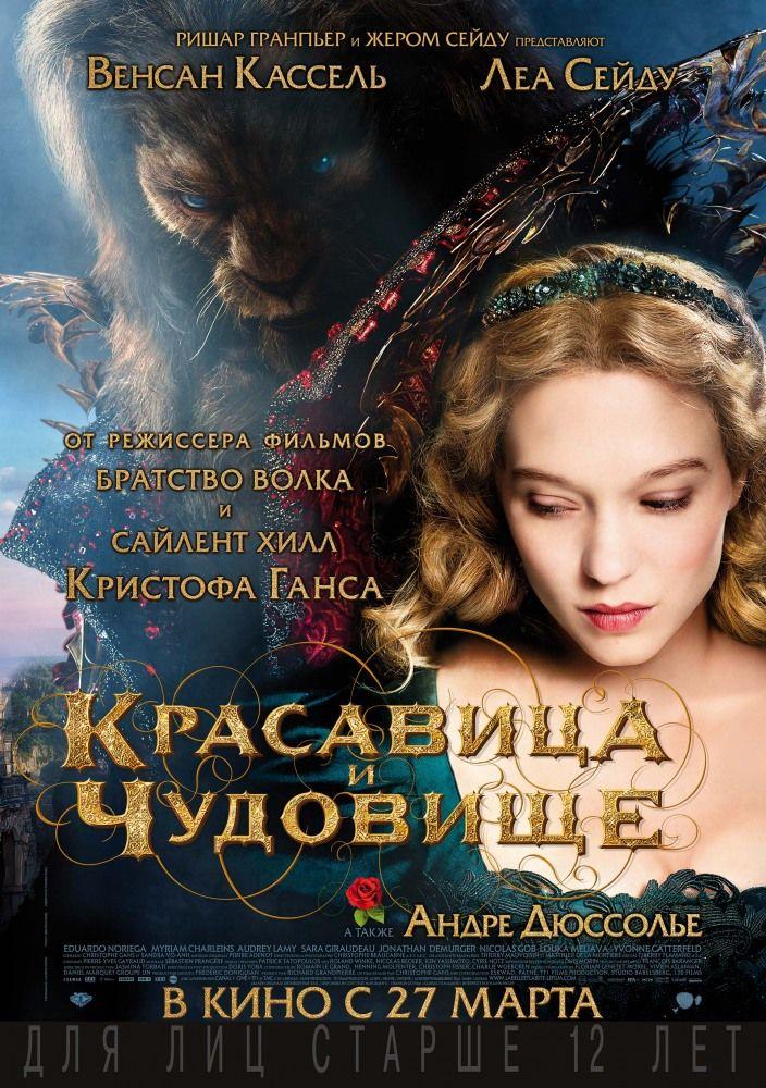 Красавица и чудовище Дочь купца, смелая и отважная Белль, отправляется в замок чудовища, чтобы спасти жизнь своего отца. Очутившись в замке, Белль попадает в потусторонний мир волшебства, фантастических приключений и загадочной меланхолии.