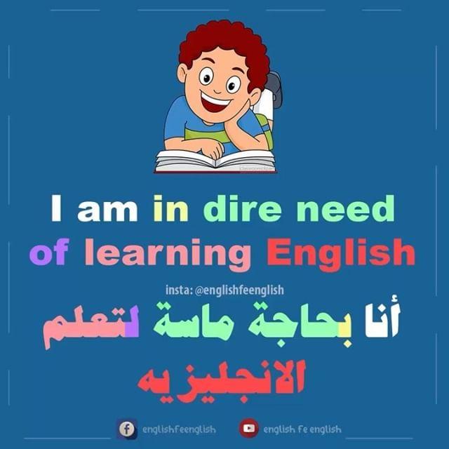 جمل انجليزية شائعة In 2020 Learn English Learn English Vocabulary English Language Learning Grammar