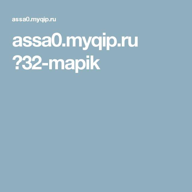 assa0.myqip.ru ?32-mapik