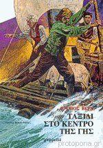 http://www.protoporia.gr/taxidi-sto-kentro-tis-gis-p-132064.html