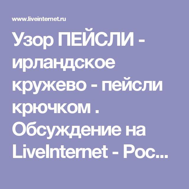 Узор ПЕЙСЛИ - ирландское кружево - пейсли крючком . Обсуждение на LiveInternet - Российский Сервис Онлайн-Дневников