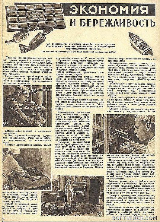 В последней предвоенной (№6 за 1941 г.) «Технике — Молодёжи» темой номера были… космические полёты. Да-да, именно так, и даже обложка выдержана в этом стиле!
