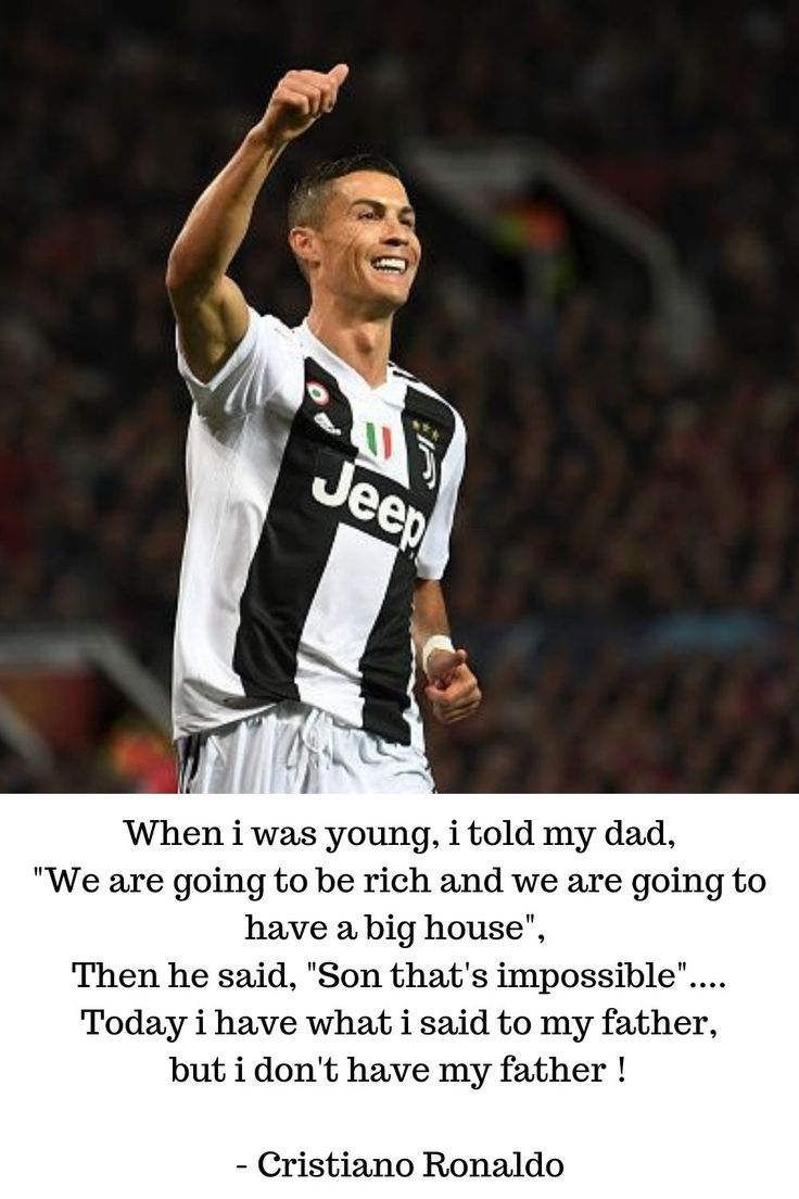 When I Was Young I Told My Dad We Are Going To Be Rich And We Are Going To Have A Big House The Cristiano Ronaldo Quotes Ronaldo Quotes Cristiano Ronaldo