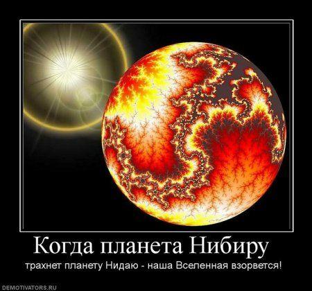 Демотиваторы на тему - Конец Света.