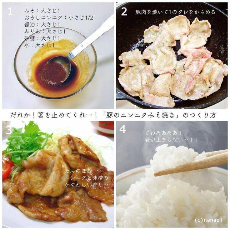 【nanapi】 風味の良いにんにくみそで味つけをした、お箸のすすむポークソテーです。作り方はとっても簡単。さっと焼いた豚肉に、みそベースの調味料で味つけをするだけ。なのに、急いで作ったとは思えない、きちんとした印象のメインディッシュになりますよ。材料(2人分)豚肉(しょうが焼き用など)...