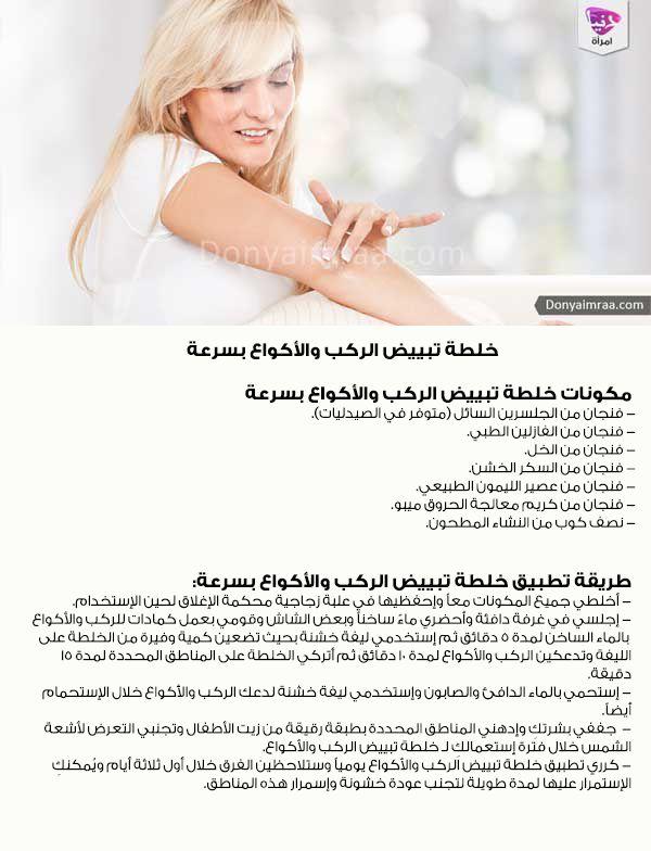 خلطات طبيعية وصفات طبيعية تبيض الركب تبيض الاكواع جمال بشرة كويت كويتيات كويتي دبي اﻻمارات السعو Beauty Skin Care Routine Body Skin Care Beauty Care