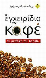 Το εγχειρίδιο του καφέ