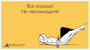 Аткрытка №407733: Все хорошо!  Не пессимиздите! - atkritka.com